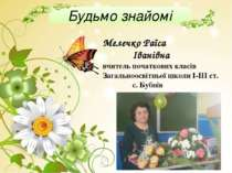 Мелечко Раїса Іванівна вчитель початкових класів Загальноосвітньої школи І-ІІ...