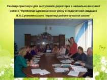 """Семінар-практикум для заступників директорів з навчально-виховної роботи """"Про..."""