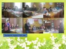 Засідання педагогічних рад