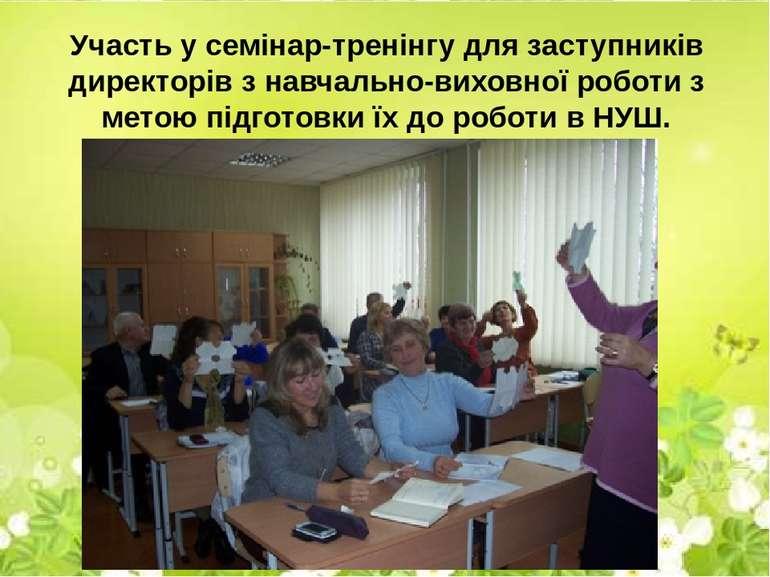 Участь у семінар-тренінгу для заступників директорів з навчально-виховної роб...