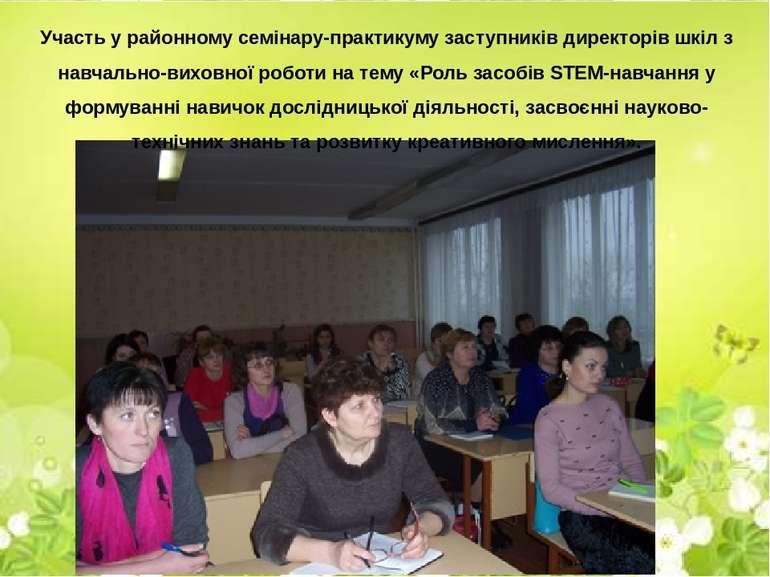 Участь у районному семінару-практикуму заступників директорів шкіл з навчальн...