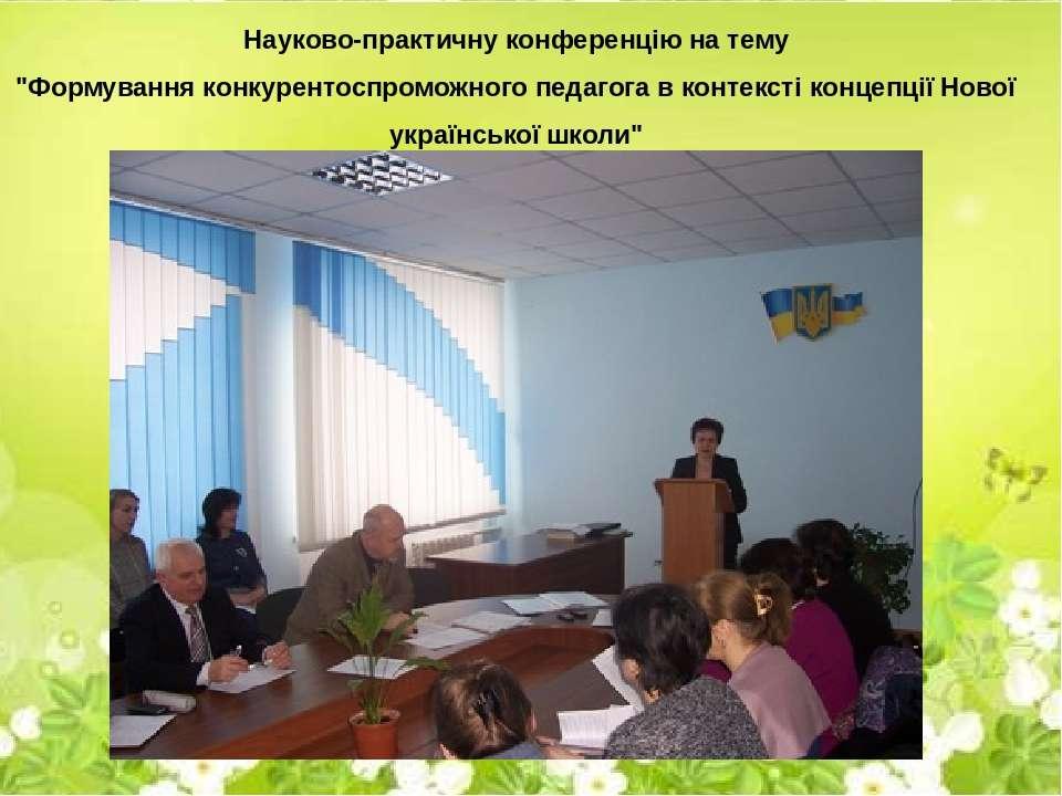 """Науково-практичну конференцію на тему """"Формування конкурентоспроможного педа..."""