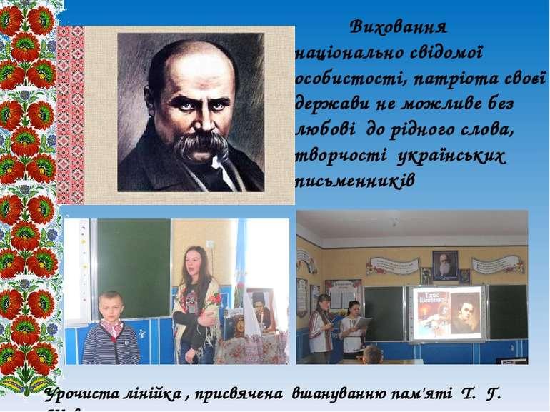 Виховання національно свідомої особистості, патріота своєї держави не можливе...