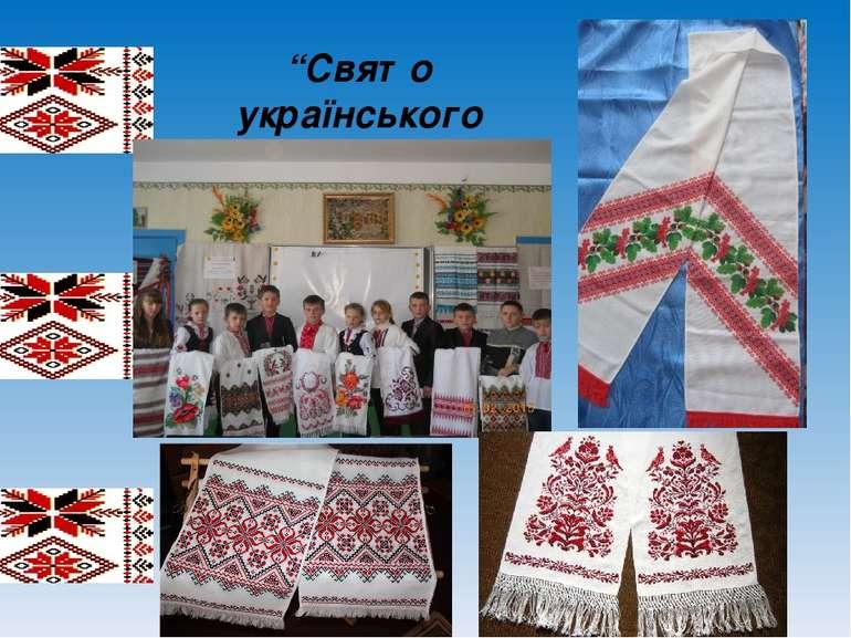 """""""Свято українського рушника"""""""