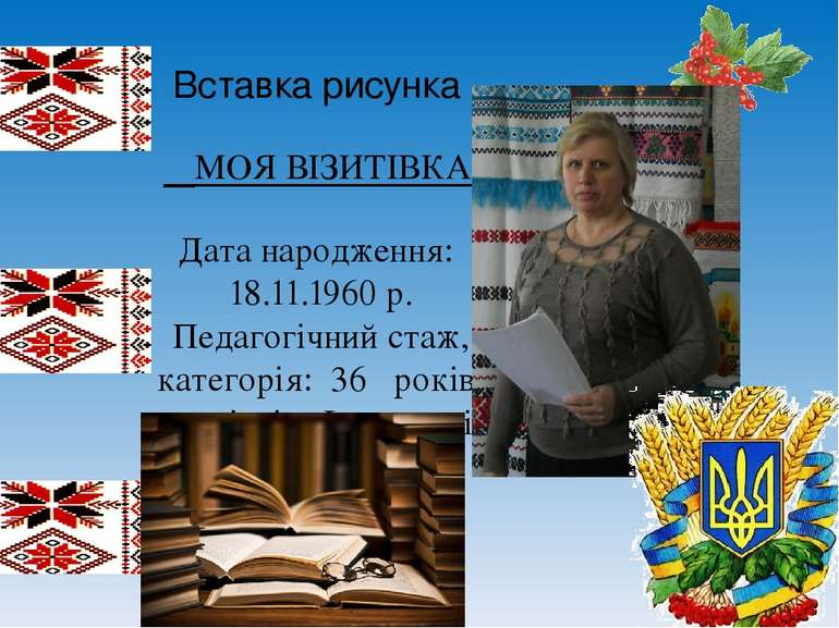 МОЯ ВІЗИТІВКА: Дата народження: 18.11.1960 р. Педагогічний стаж, категорія: 3...