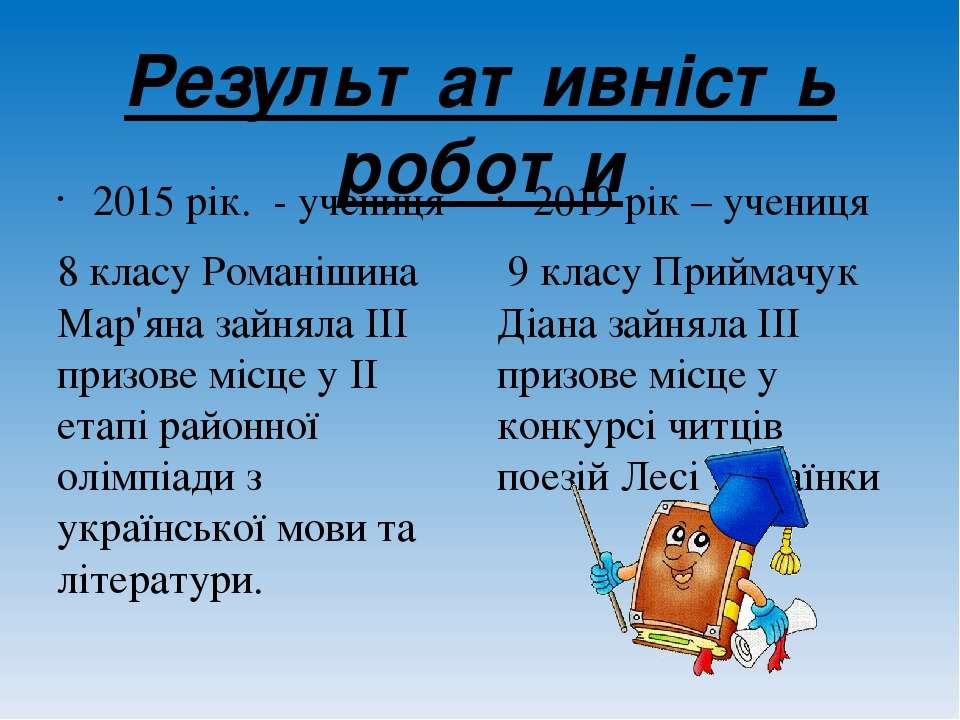 Результативність роботи 2015 рік. - учениця 8 класу Романішина Мар'яна зайнял...