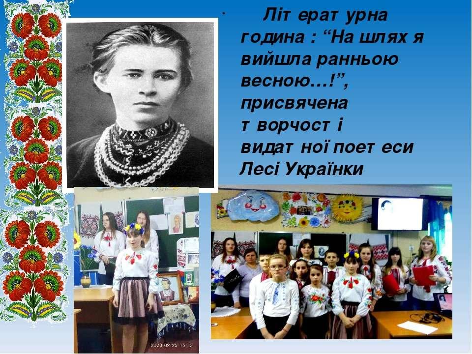 """Літературна година : """"На шлях я вийшла ранньою весною…!"""", присвячена творчост..."""