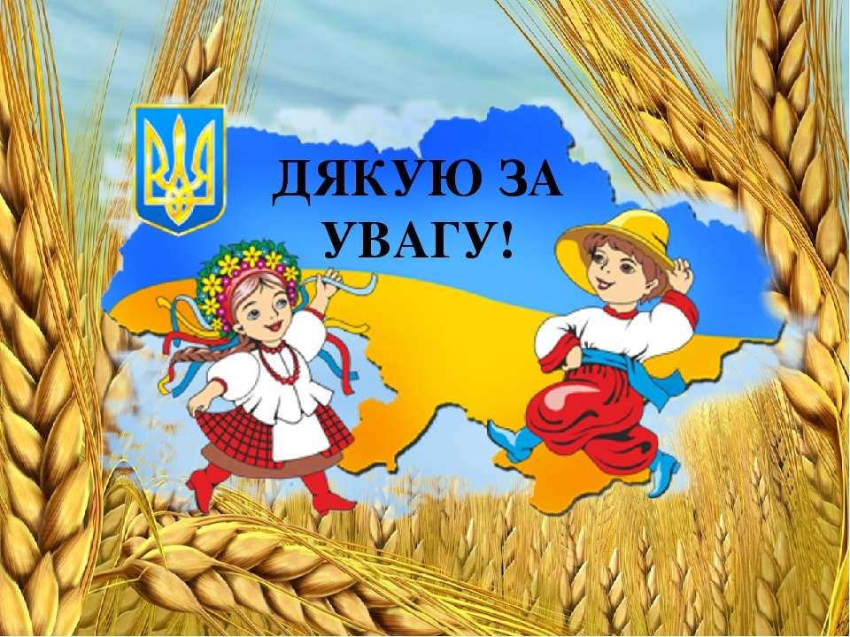 Будьмо ж гідними великої слави героїв України, які твердо вірили, діяли, знал...