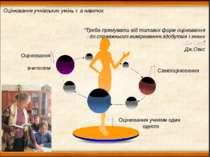 Оцінювання учнівських умінь та навичок Самооцінювання Оцінювання учнями один ...