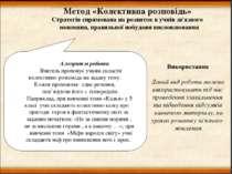 Метод «Колективна розповідь» Стратегія спрямована на розвиток в учнів зв'язно...