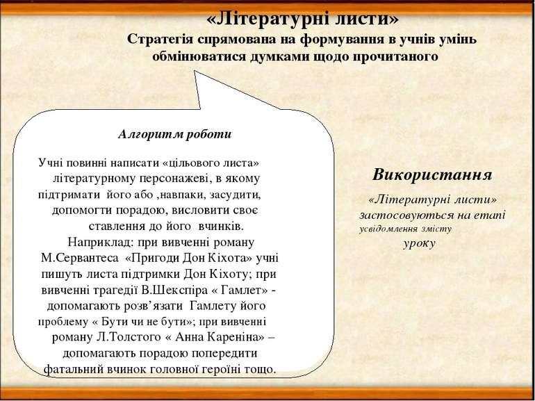 Використання «Літературні листи» застосовуються на етапі усвідомлення змісту ...