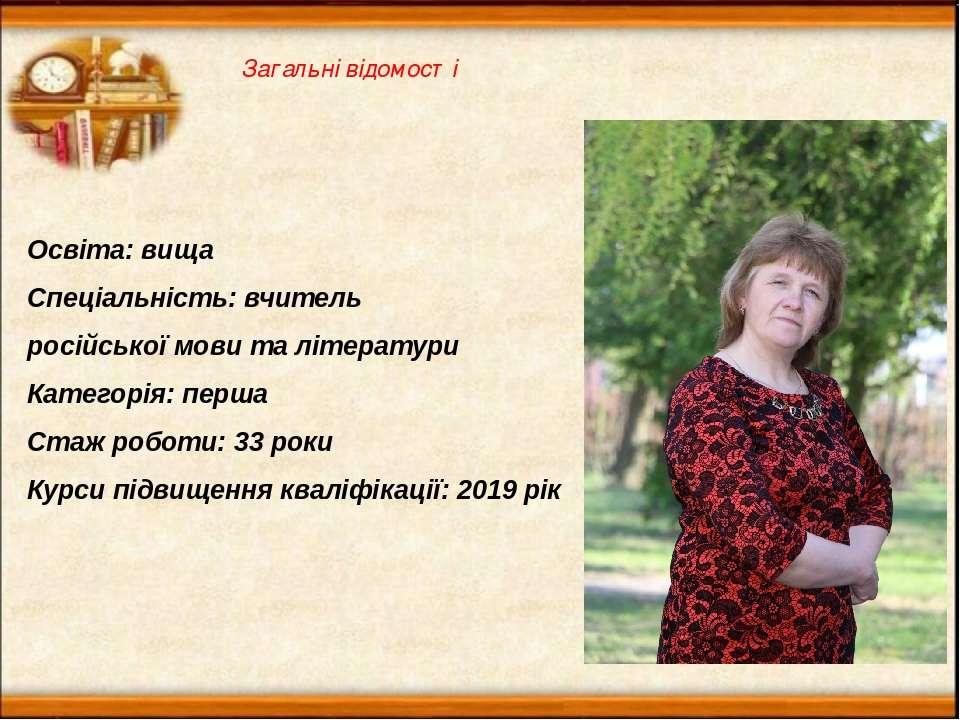 Загальні відомості Освіта: вища Спеціальність: вчитель російської мови та літ...