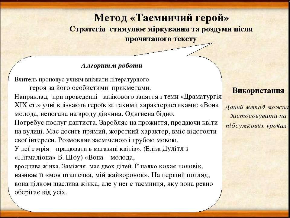 Метод «Таємничий герой» Стратегія стимулює міркування та роздуми після прочит...