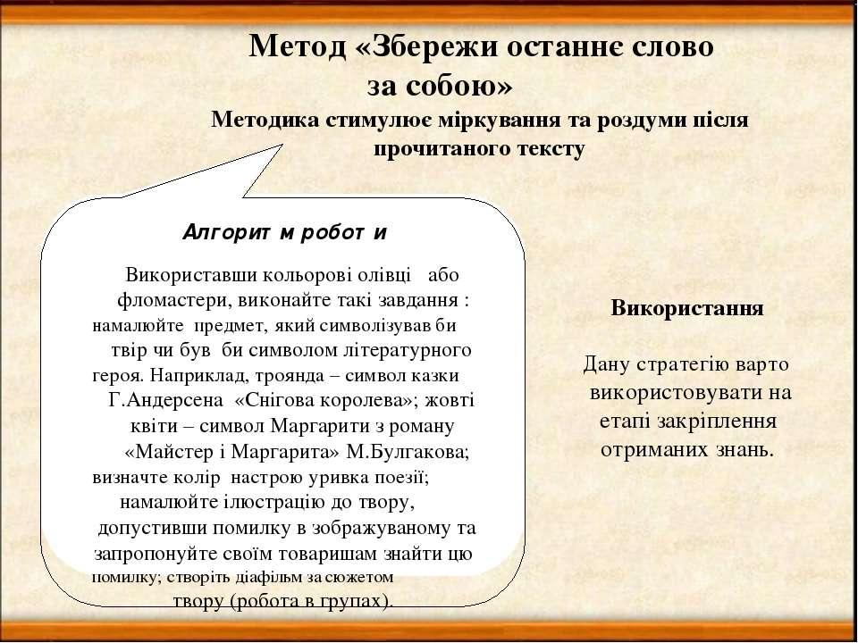 Метод «Збережи останнє слово за собою» Методика стимулює міркування та роздум...