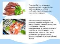 У печінці багато вітаміну А, жиророзчинних сполук заліза, міді, фосфору та ін...