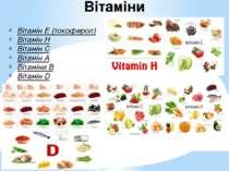 Вітаміни Вітамін Е (токоферол) Вітамін Н Вітамін С Вітамін А Вітаміни В Вітам...