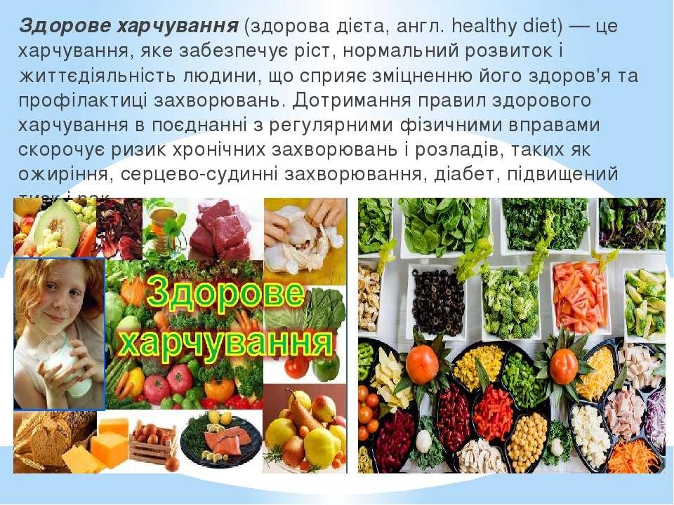 Здорове харчування (здорова дієта, англ. healthy diet) — це харчування, яке з...