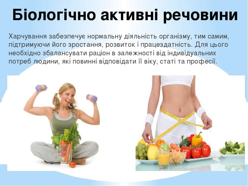 Біологічно активні речовини Харчування забезпечує нормальну діяльність органі...