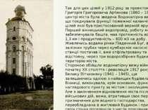 Так для цих цілей у 1912 році за проектом Григорія Григоровича Артинова (1860...