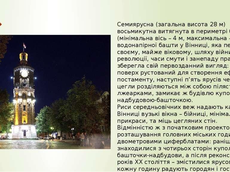 Семиярусна (загальна висота 28 м) восьмикутна витягнута в периметрі будівля (...