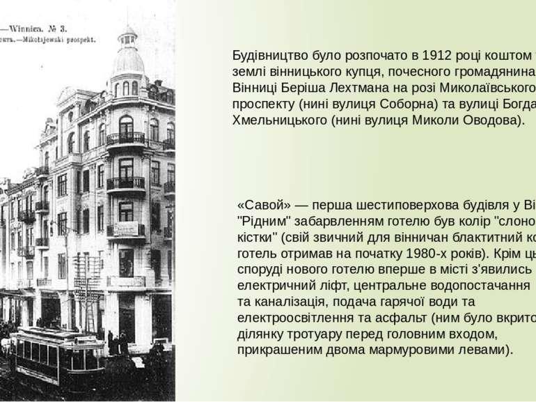 Будівництво було розпочато в1912році коштом та на землі вінницького купця, ...