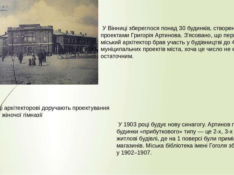 УВінницізбереглося понад 30 будинків, створених за проектами Григорія Арти...
