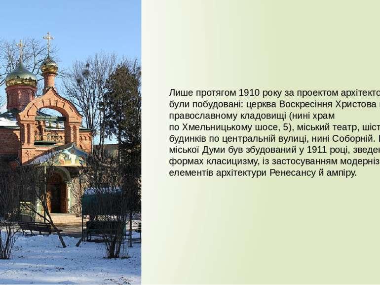 Лише протягом1910року за проектом архітектора були побудовані: церква Воскр...