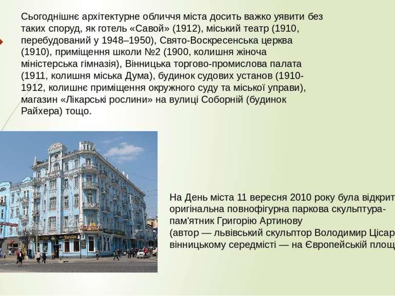 Сьогоднішнє архітектурне обличчя міста досить важко уявити без таких споруд, ...