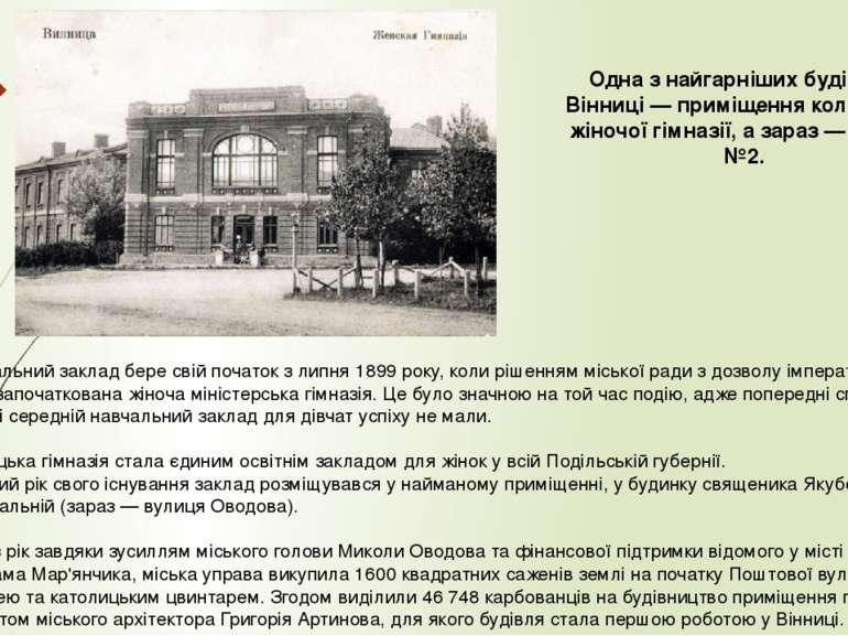 Одна з найгарніших будівель Вінниці — приміщення колишньої жіночої гімназії, ...