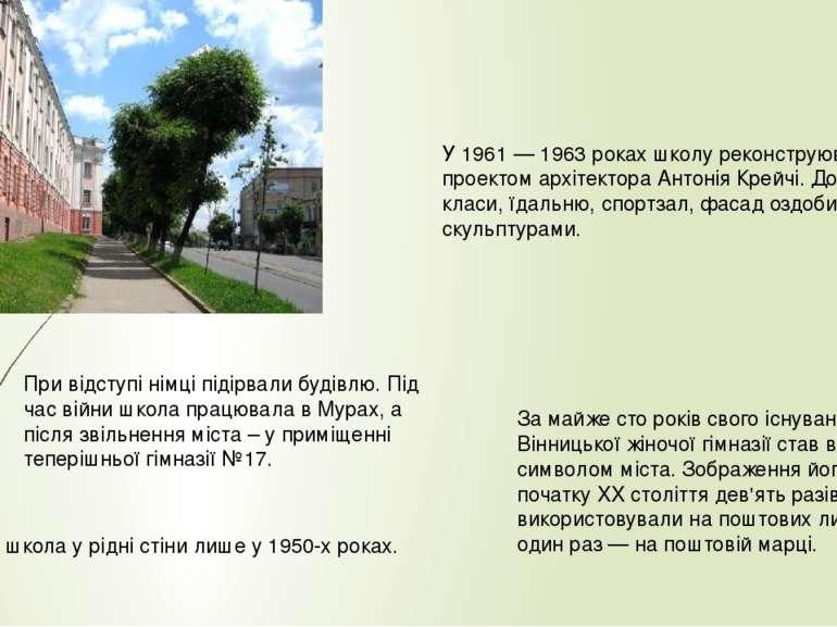 У 1961 — 1963 роках школу реконструювали за проектом архітектора Антонія Крей...