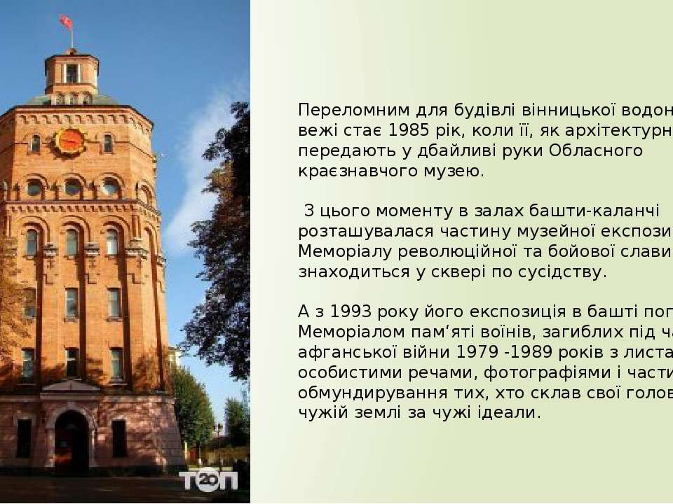 Переломним для будівлі вінницької водонапірної вежі стає 1985 рік, коли її, я...