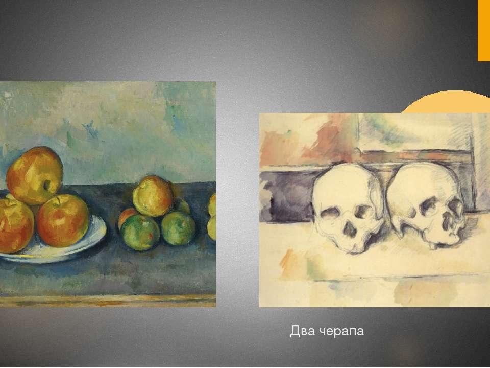 Два черапа Яблука
