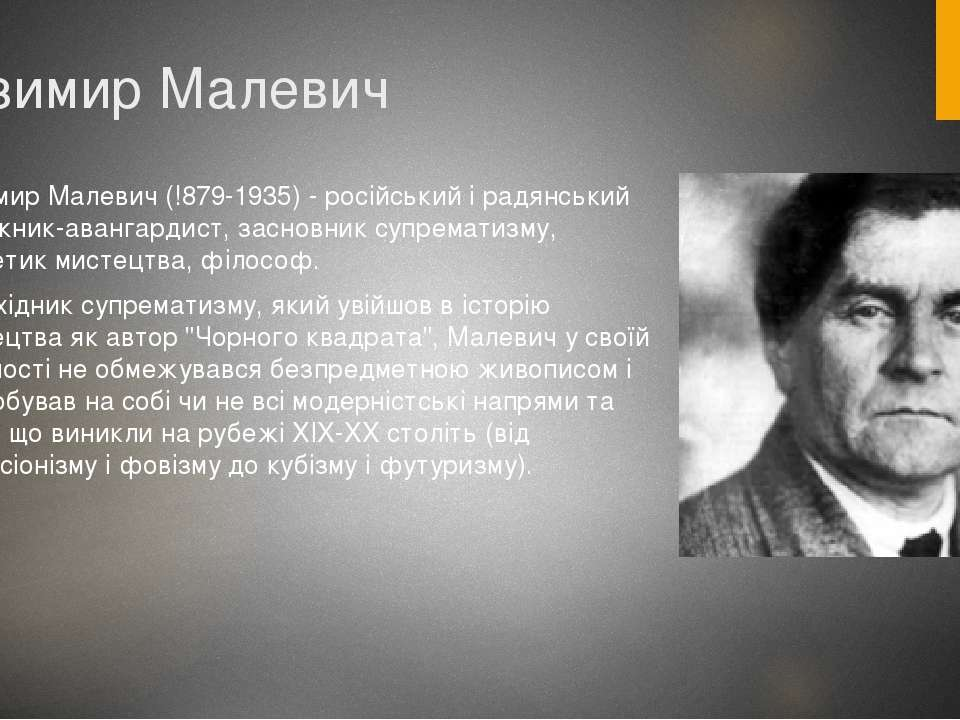 Казимир Малевич Казимир Малевич (!879-1935) - російський і радянський художни...