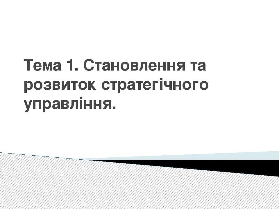Тема 1. Становлення та розвиток стратегічного управління.