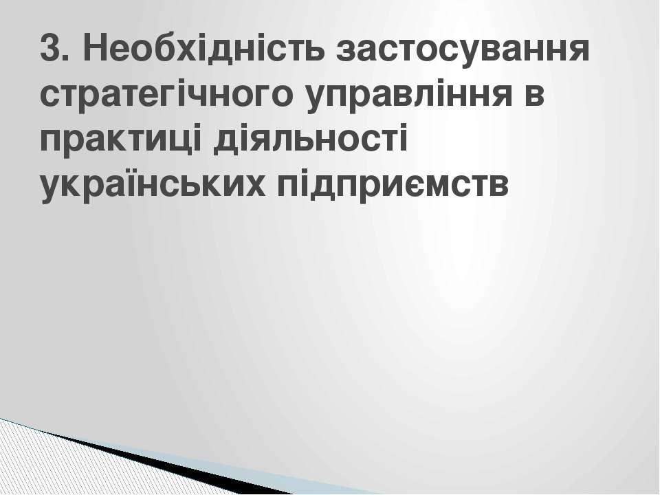 3. Необхідність застосування стратегічного управління в практиці діяльності у...