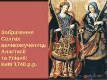Зображення Святих великомучениць Анастасії та Уліанії: Київ 1740 р.р.