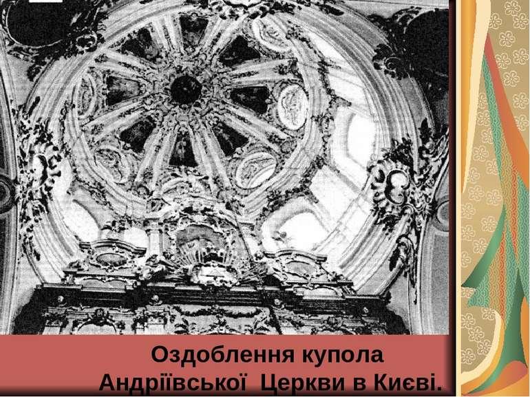Оздоблення купола Андріївської Церкви в Києві.