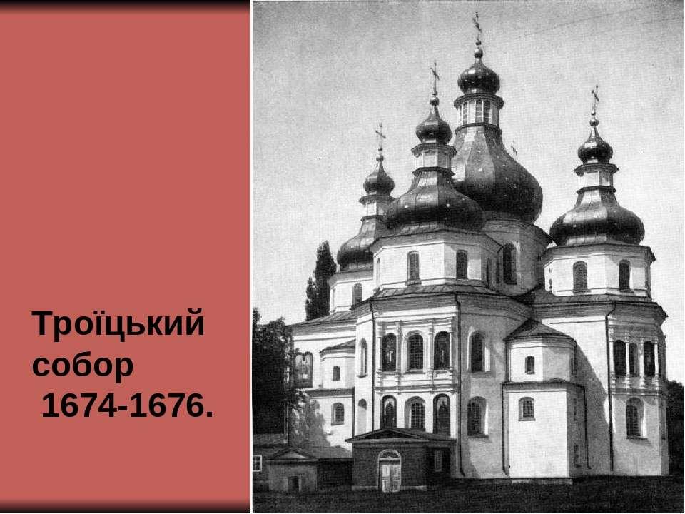 Троїцький собор 1674-1676.