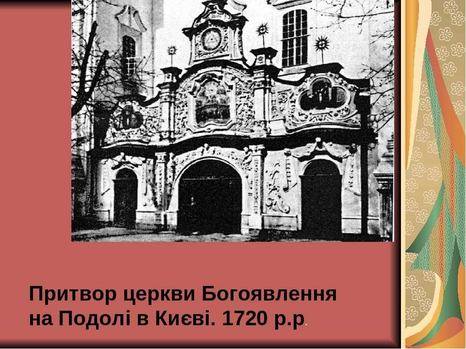 Притвор церкви Богоявлення на Подолі в Києві. 1720 р.р.