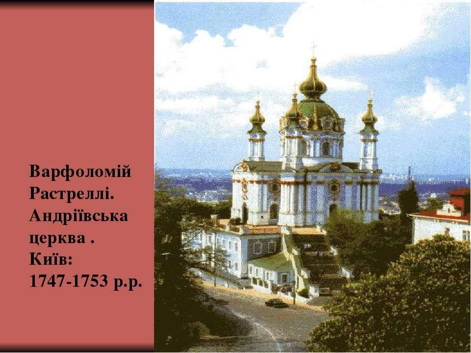 Варфоломій Растреллі. Андріївська церква . Київ: 1747-1753 р.р.