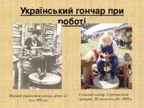 Український гончар при роботі Перший український гончар, фото 2-ї пол. XIXст...