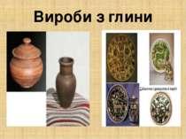 Вироби з глини