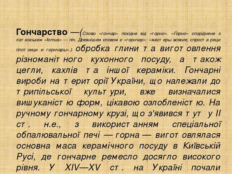 Гончарство—(Слово «гончар» похідне від «горно». «Горно» споріднене з латинсь...