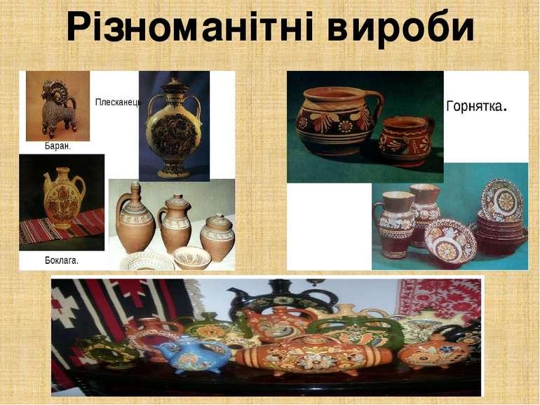Різноманітні вироби