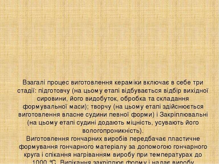 Взагалі процес виготовлення кераміки включає в себе три стадії: підготовчу (н...