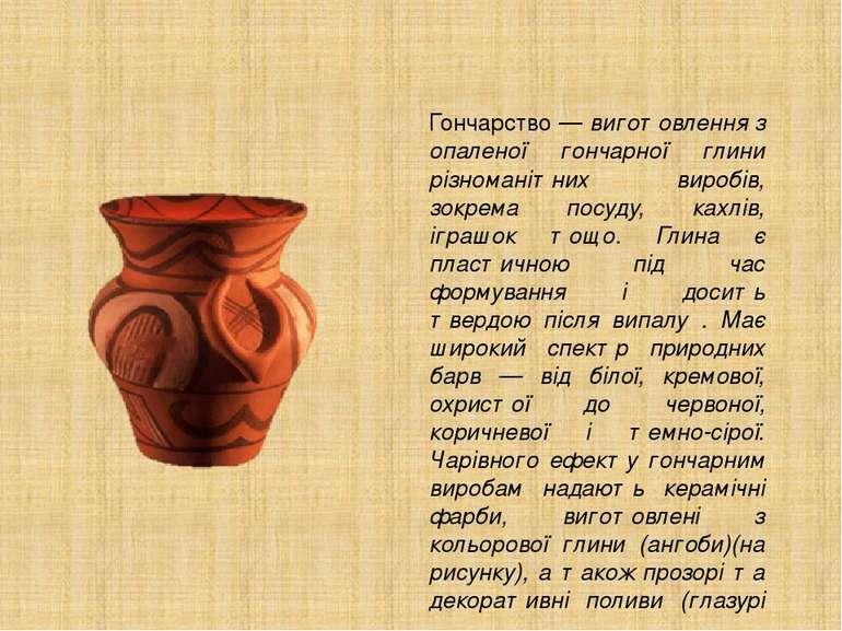 Гончарство — виготовлення з опаленої гончарної глини різноманітних виробів, з...