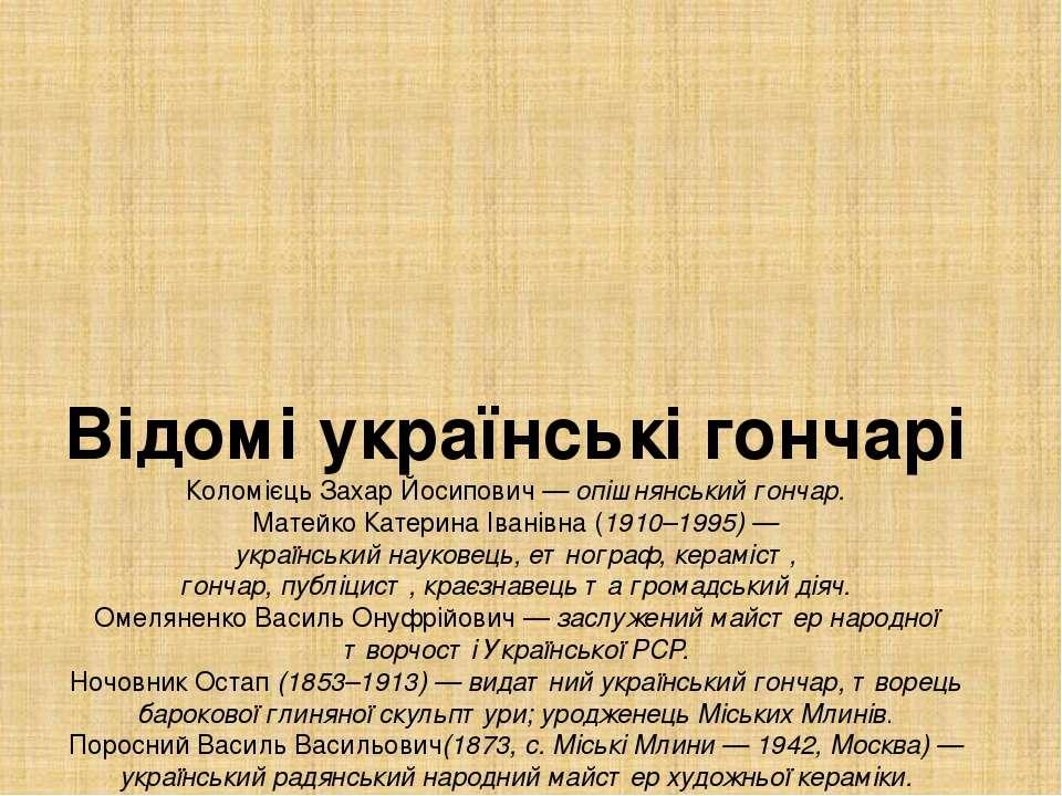 Відомі українські гончарі Коломієць Захар Йосипович— опішнянський гончар. Ма...