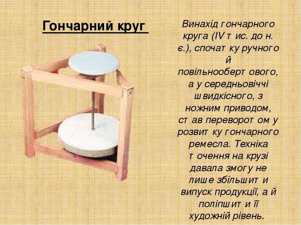 Винахід гончарного круга (IV тис. до н. є.), спочатку ручного й повільнооберт...