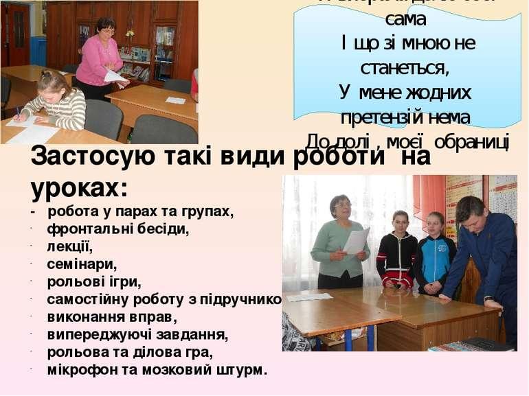 Застосую такі види роботи на уроках: - робота у парах та групах, фронтальні б...