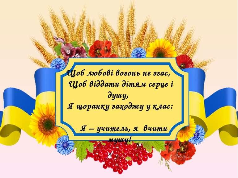 Щоб любові вогонь не згас, Щоб віддати дітям серце і душу, Я щоранку заходжу ...